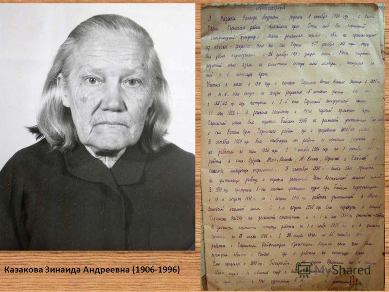 Казакова Зинаида Андреевна (1906-1996)