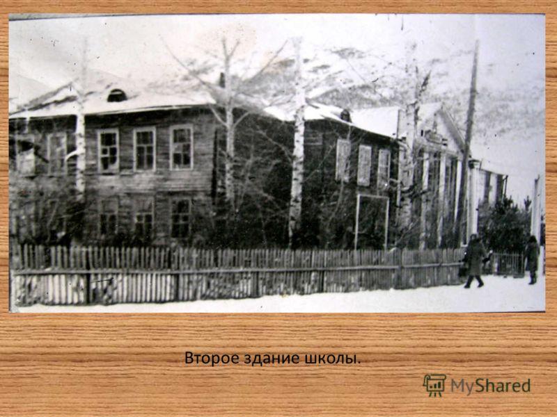 Второе здание школы.