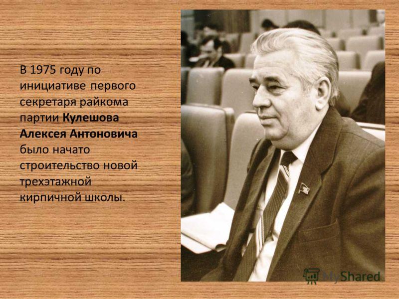 В 1975 году по инициативе первого секретаря райкома партии Кулешова Алексея Антоновича было начато строительство новой трехэтажной кирпичной школы.
