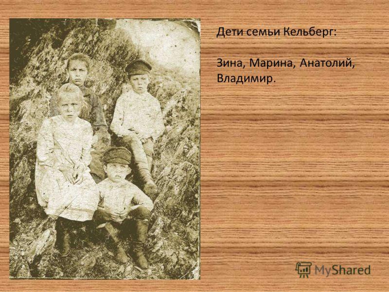 Дети семьи Кельберг: Зина, Марина, Анатолий, Владимир.