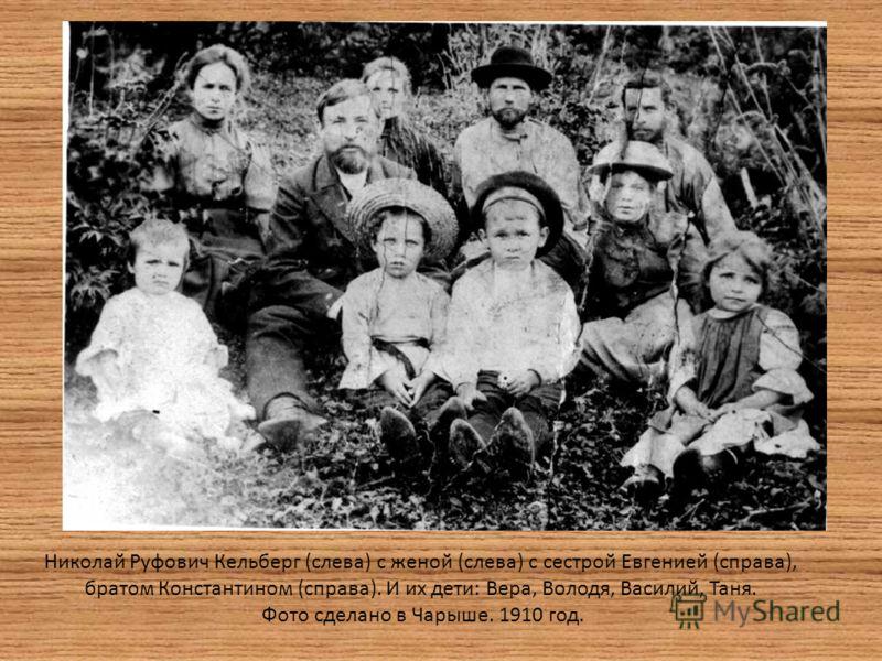 Николай Руфович Кельберг (слева) с женой (слева) с сестрой Евгенией (справа), братом Константином (справа). И их дети: Вера, Володя, Василий, Таня. Фото сделано в Чарыше. 1910 год.