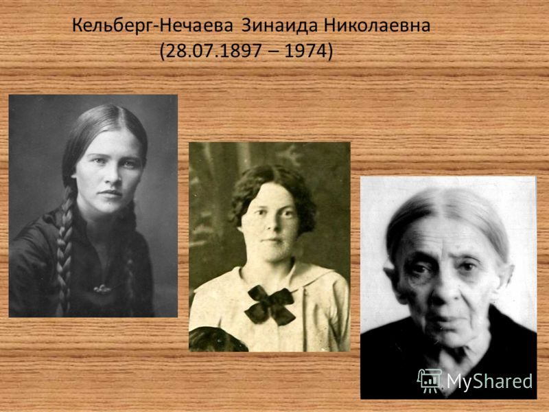 Кельберг-Нечаева Зинаида Николаевна (28.07.1897 – 1974)