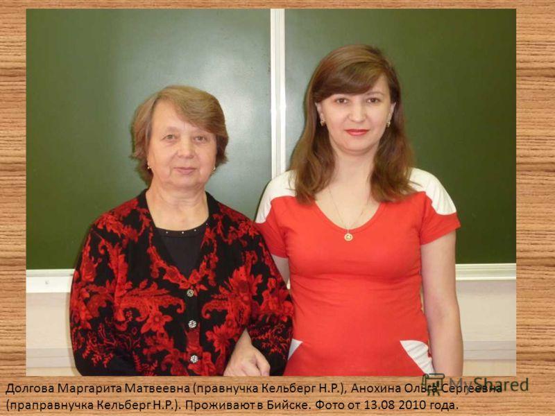 Долгова Маргарита Матвеевна (правнучка Кельберг Н.Р.), Анохина Ольга Сергеевна (праправнучка Кельберг Н.Р.). Проживают в Бийске. Фото от 13.08 2010 года.