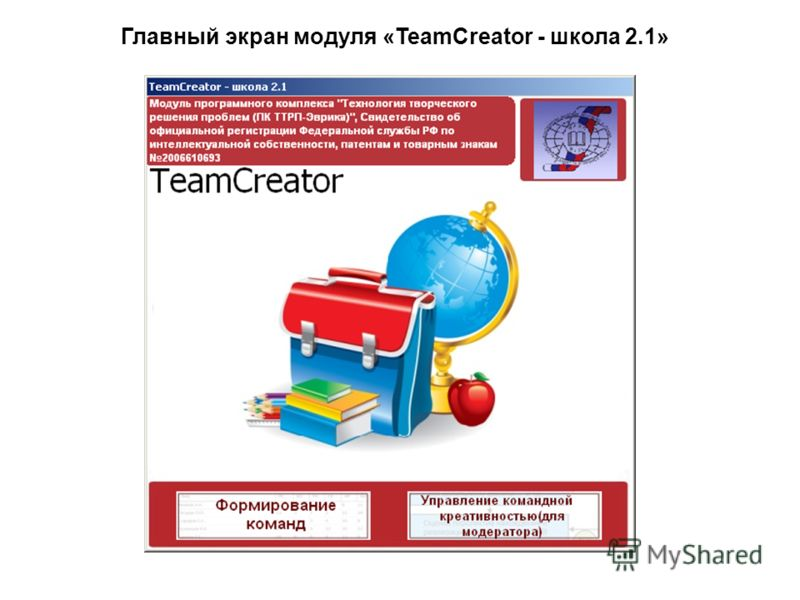 Главный экран модуля «TeamCreator - школа 2.1»