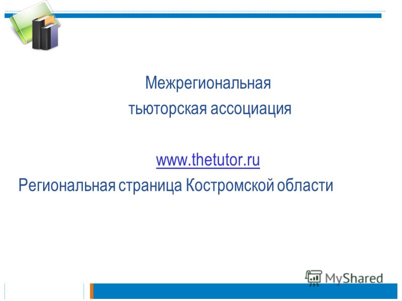 Межрегиональная тьюторская ассоциация www.thetutor.ru Региональная страница Костромской области