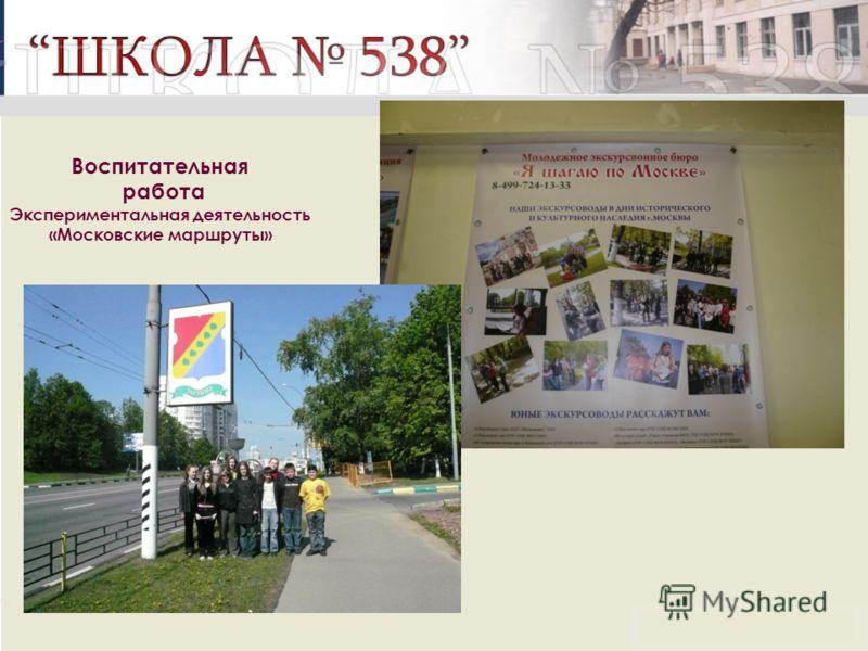 Воспитательная работа Экспериментальная деятельность «Московские маршруты»