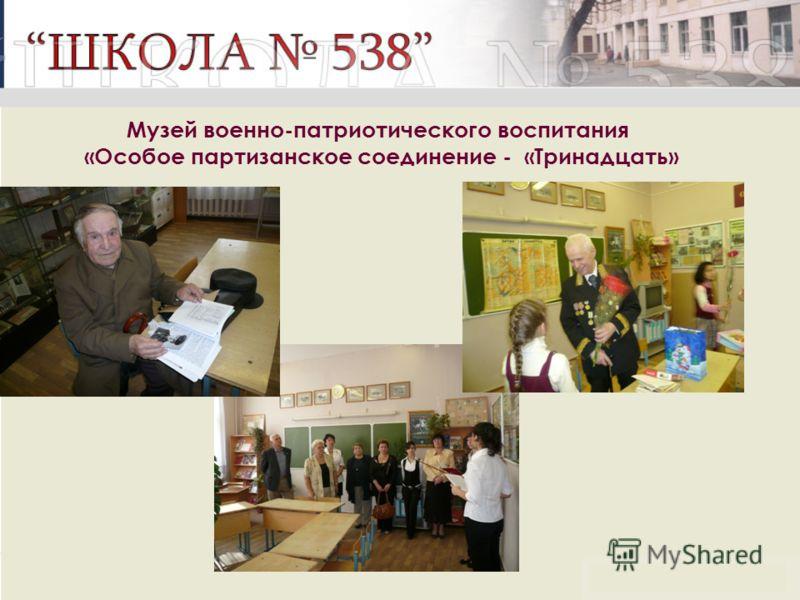 Музей военно-патриотического воспитания «Особое партизанское соединение - «Тринадцать»
