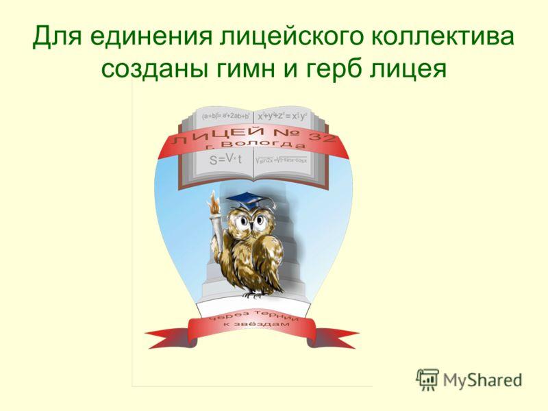 Для единения лицейского коллектива созданы гимн и герб лицея
