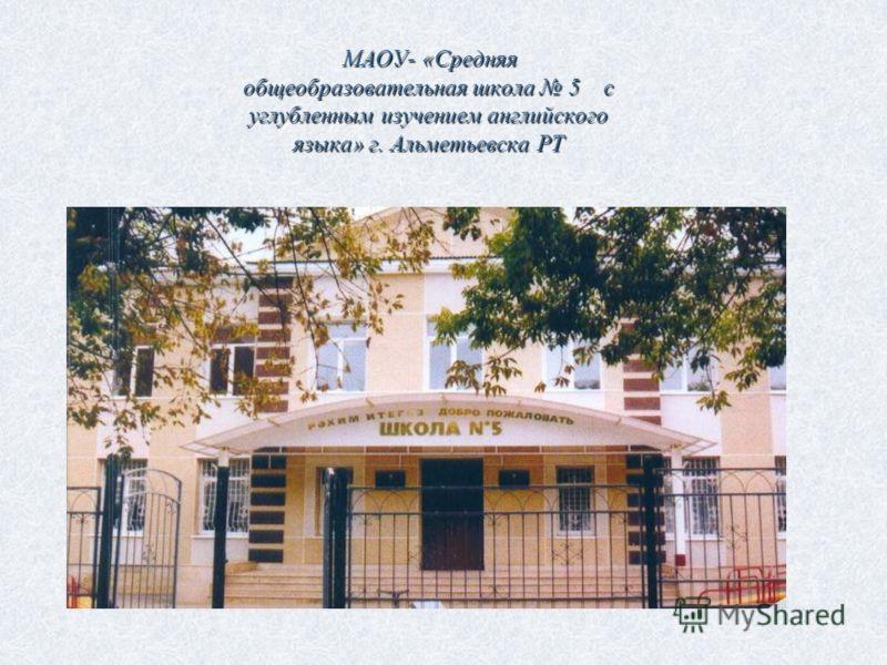 МАОУ- «Средняя общеобразовательная школа 5 с углубленным изучением английского языка» г. Альметьевска РТ
