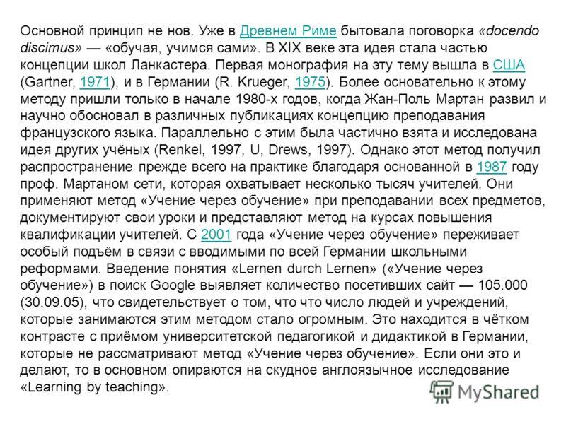 Основной принцип не нов. Уже в Древнем Риме бытовала поговорка «docendo discimus» «обучая, учимся сами». В XIX веке эта идея стала частью концепции школ Ланкастера. Первая монография на эту тему вышла в США (Gartner, 1971), и в Германии (R. Krueger,