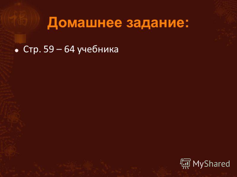 Стр. 59 – 64 учебника