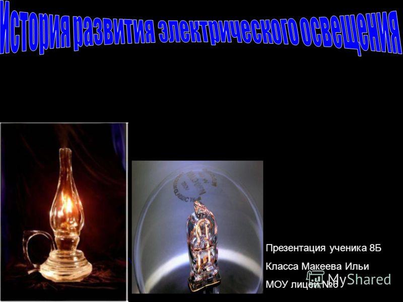 Презентация ученика 8Б Класса Макеева Ильи МОУ лицей 6
