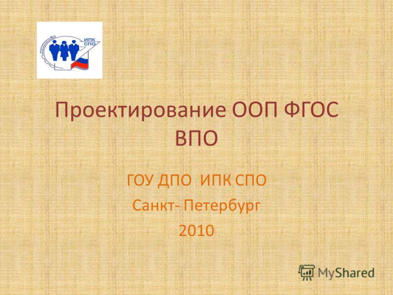 Проектирование ООП ФГОС ВПО ГОУ ДПО ИПК СПО Санкт- Петербург 2010