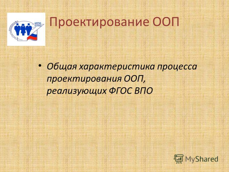Проектирование ООП Общая характеристика процесса проектирования ООП, реализующих ФГОС ВПО