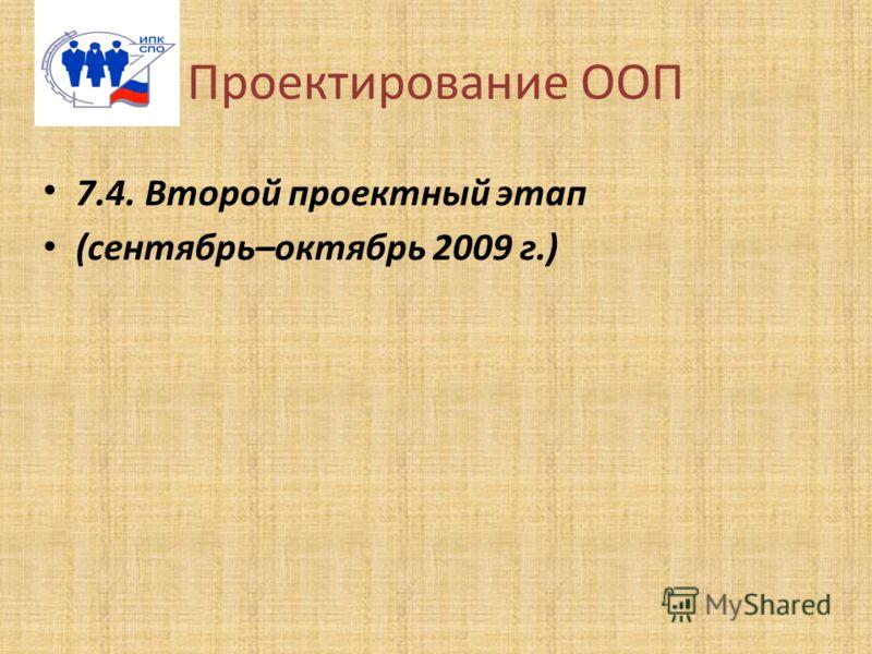 Проектирование ООП 7.4. Второй проектный этап (сентябрь–октябрь 2009 г.)