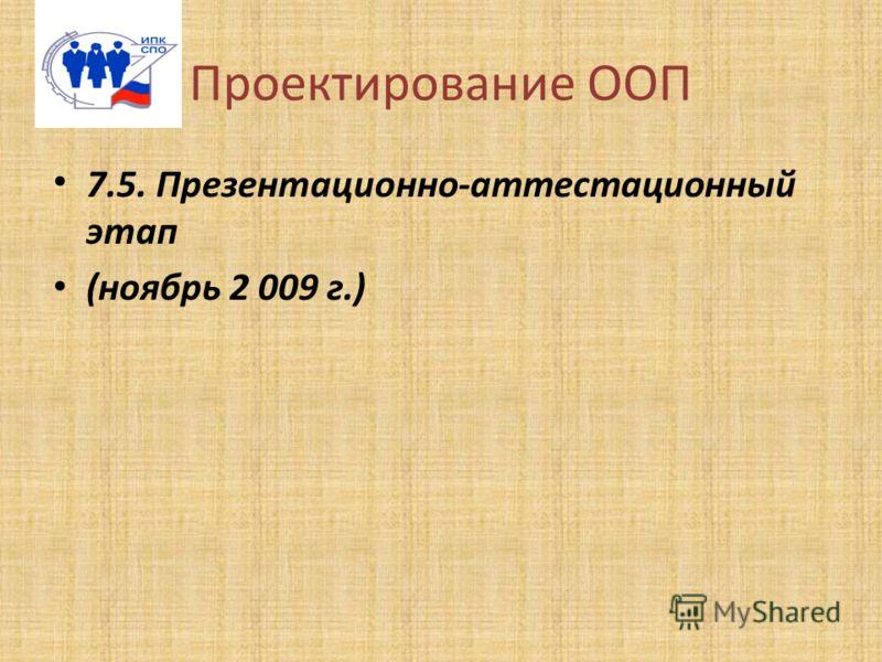 Проектирование ООП 7.5. Презентационно-аттестационный этап (ноябрь 2 009 г.)