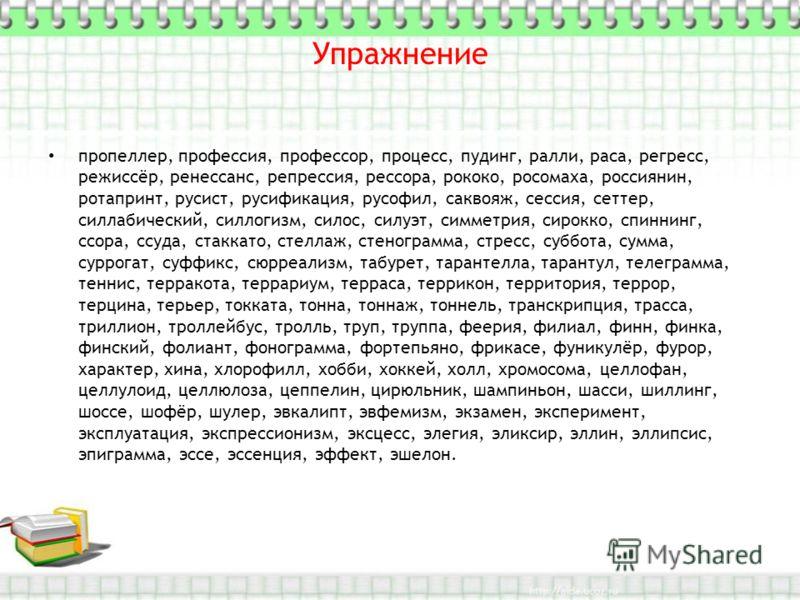 Упражнение пропеллер, профессия, профессор, процесс, пудинг, ралли, раса, регресс, режиссёр, ренессанс, репрессия, рессора, рококо, росомаха, россиянин, ротапринт, русист, русификация, русофил, саквояж, сессия, сеттер, силлабический, силлогизм, силос