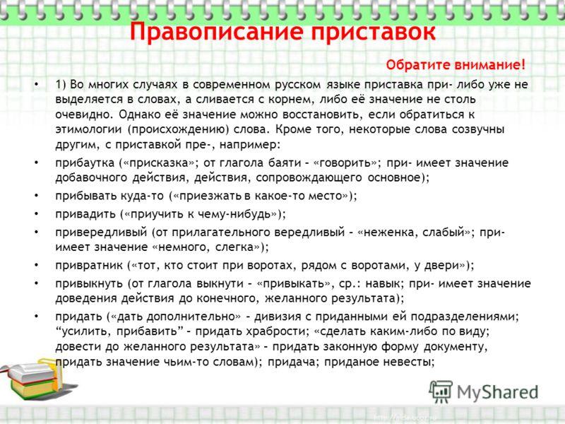 Правописание приставок Обратите внимание! 1) Во многих случаях в современном русском языке приставка при- либо уже не выделяется в словах, а сливается с корнем, либо её значение не столь очевидно. Однако её значение можно восстановить, если обратитьс