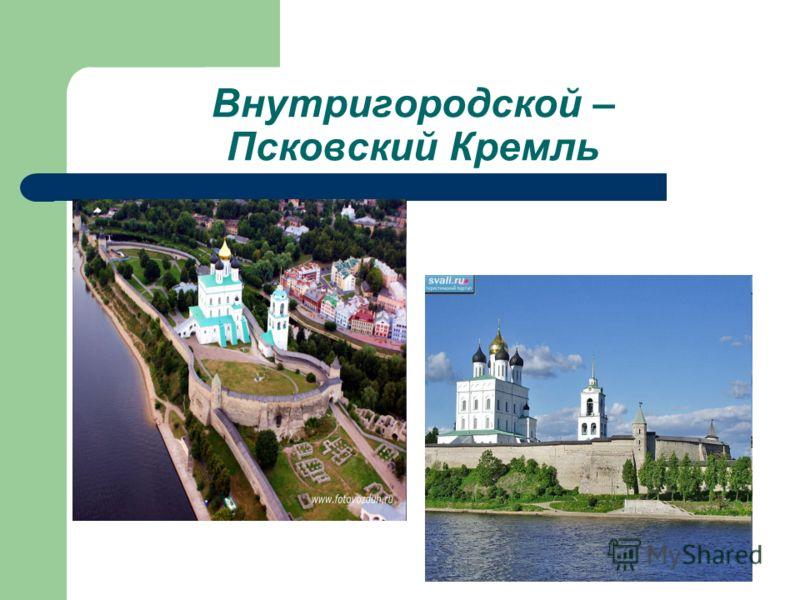 Внутригородской – Псковский Кремль