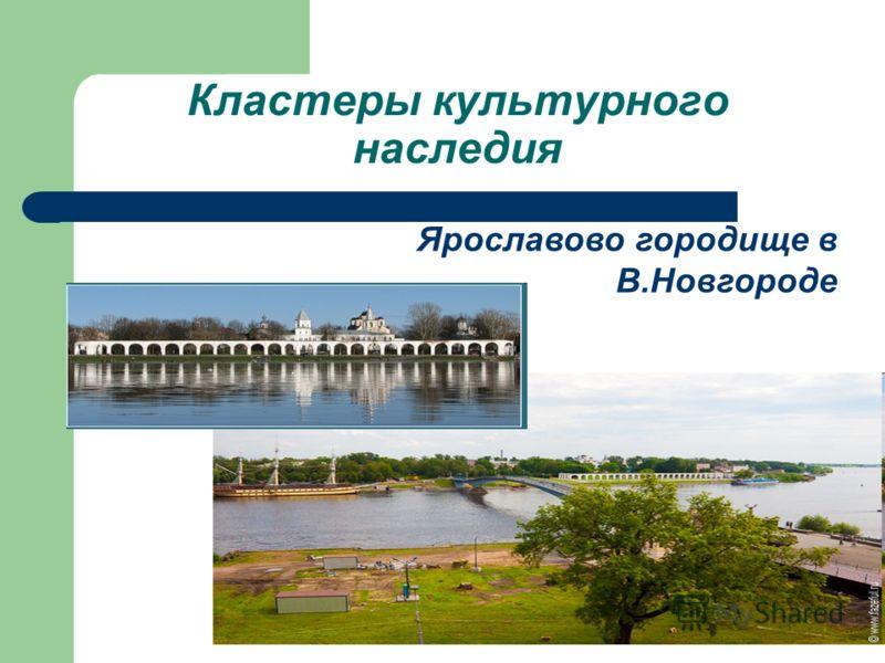 Кластеры культурного наследия Ярославово городище в В.Новгороде
