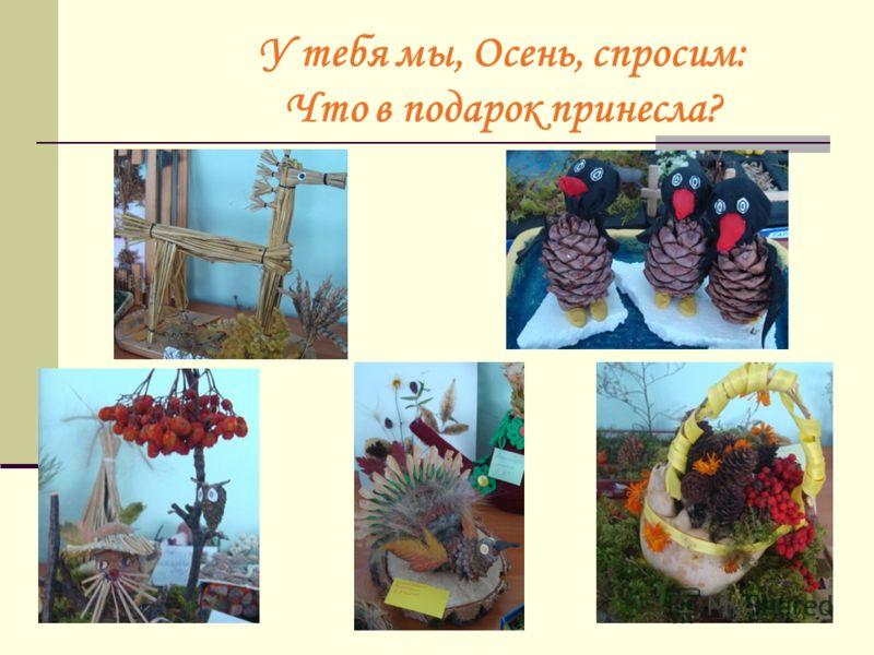 У тебя мы, Осень, спросим: Что в подарок принесла?