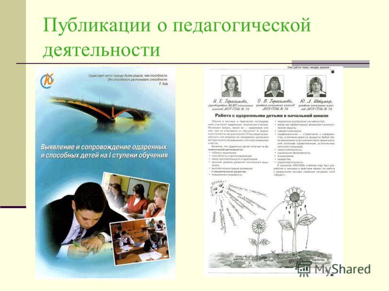 Публикации о педагогической деятельности