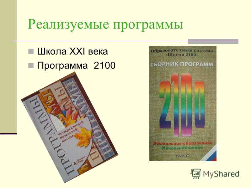 Реализуемые программы Школа XXI века Программа 2100