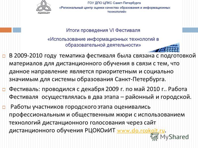 В 2009-2010 году тематика фестиваля была связана с подготовкой материалов для дистанционного обучения в связи с тем, что данное направление является приоритетным и социально значимым для системы образования Санкт - Петербурга. Фестиваль : проводился