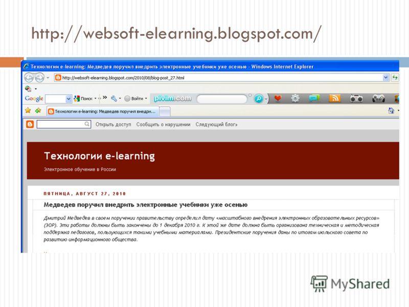 http://websoft-elearning.blogspot.com/