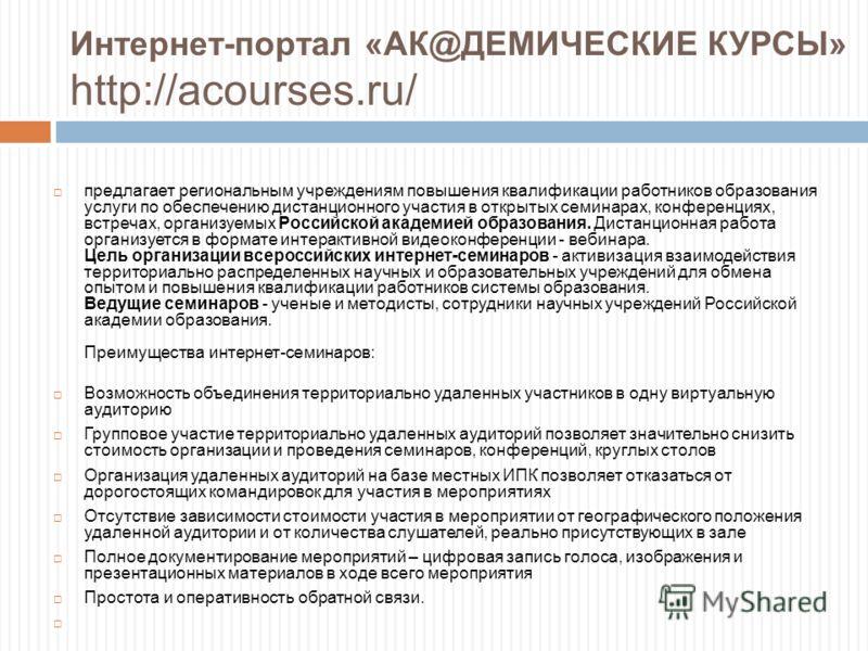 Интернет-портал «АК@ДЕМИЧЕСКИЕ КУРСЫ» http://acourses.ru/ предлагает региональным учреждениям повышения квалификации работников образования услуги по обеспечению дистанционного участия в открытых семинарах, конференциях, встречах, организуемых Россий