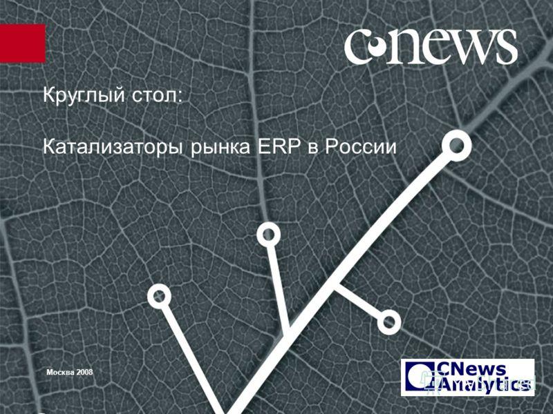 Круглый стол: Катализаторы рынка ERP в России Москва 2008