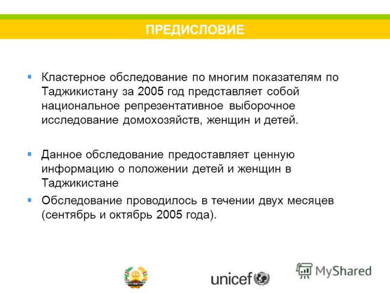 Кластерное обследование по многим показателям по Таджикистану за 2005 год представляет собой национальное репрезентативное выборочное исследование домохозяйств, женщин и детей. Данное обследование предоставляет ценную информацию о положении детей и ж