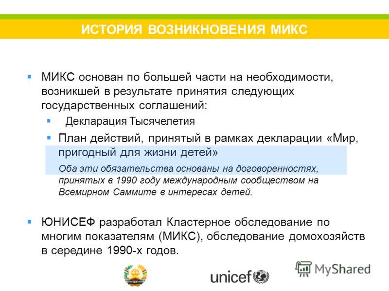 МИКС основан по большей части на необходимости, возникшей в результате принятия следующих государственных соглашений: Декларация Тысячелетия План действий, принятый в рамках декларации «Мир, пригодный для жизни детей» Оба эти обязательства основаны н