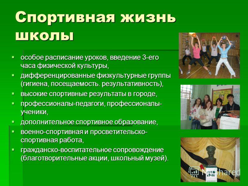 Спортивная жизнь школы особое расписание уроков, введение 3-его часа физической культуры, особое расписание уроков, введение 3-его часа физической культуры, дифференцированные физкультурные группы (гигиена, посещаемость. результативность), дифференци