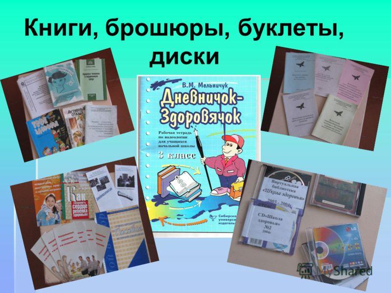 Книги, брошюры, буклеты, диски