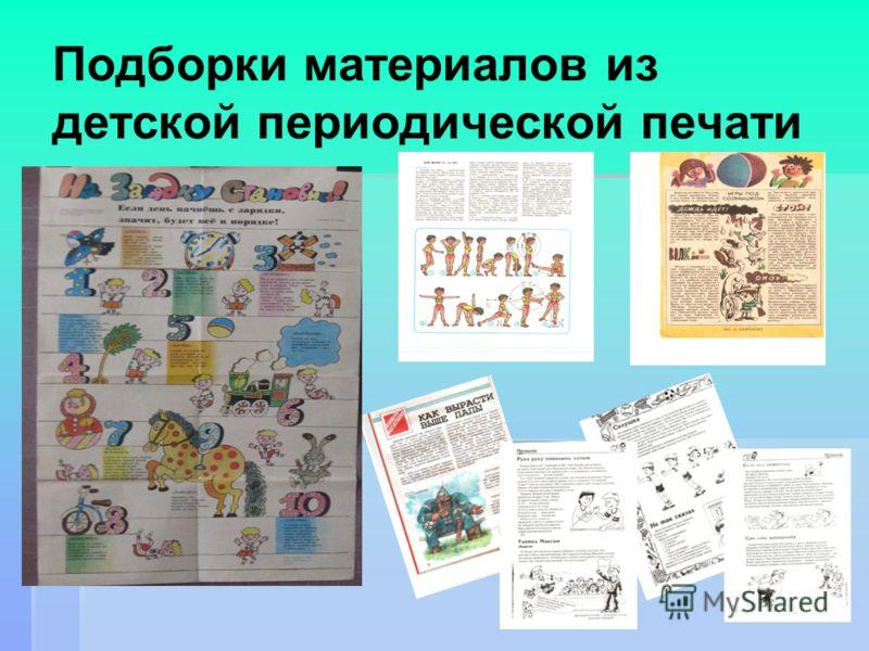 Подборки материалов из детской периодической печати