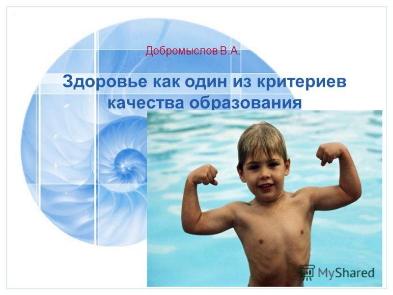 Здоровье как один из критериев качества образования Добромыслов В.А.