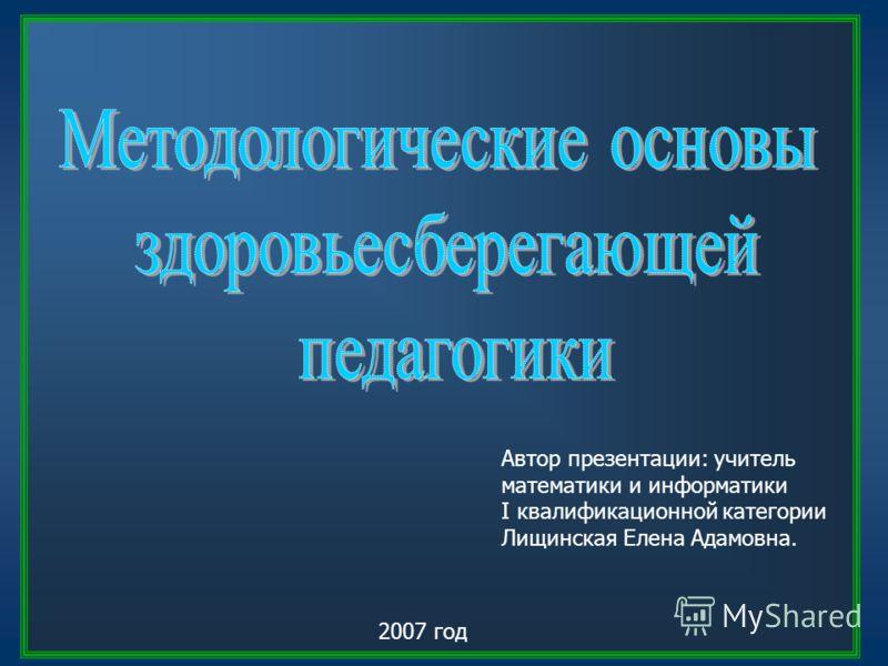 Автор презентации: учитель математики и информатики I квалификационной категории Лищинская Елена Адамовна. 2007 год