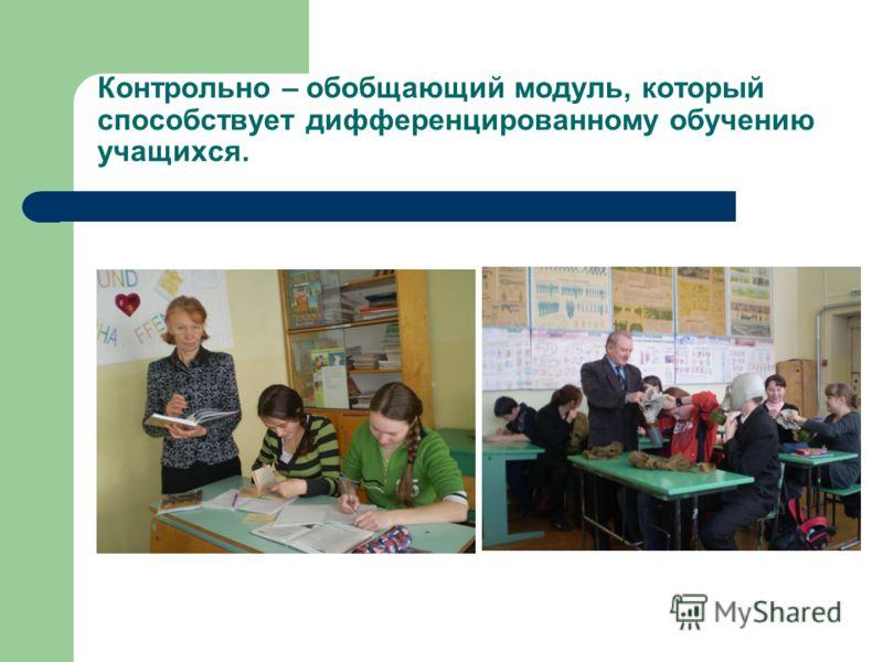 Зачёт – проверка уровня знаний и умений, полученных на уроке – модуле.