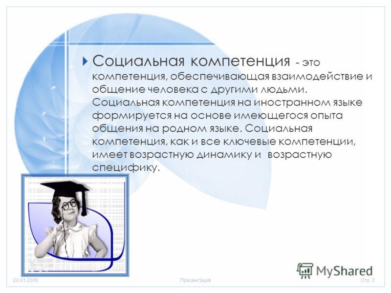 Стр. 320.01.2006Презентация Социальная компетенция - это компетенция, обеспечивающая взаимодействие и общение человека с другими людьми. Социальная компетенция на иностранном языке формируется на основе имеющегося опыта общения на родном языке. Социа