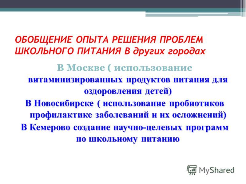 ОБОБЩЕНИЕ ОПЫТА РЕШЕНИЯ ПРОБЛЕМ ШКОЛЬНОГО ПИТАНИЯ В других городах витаминизированных продуктов питания для оздоровления детей) В Москве ( использование витаминизированных продуктов питания для оздоровления детей) В Новосибирске ( использование проби