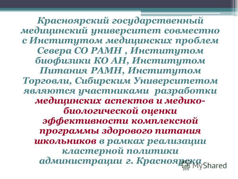 Красноярский государственный медицинский университет совместно с Институтом медицинских проблем Севера СО РАМН, Институтом биофизики КО АН, Институтом Питания РАМН, Институтом Торговли, Сибирским Университетом являются участниками разработки медицинс