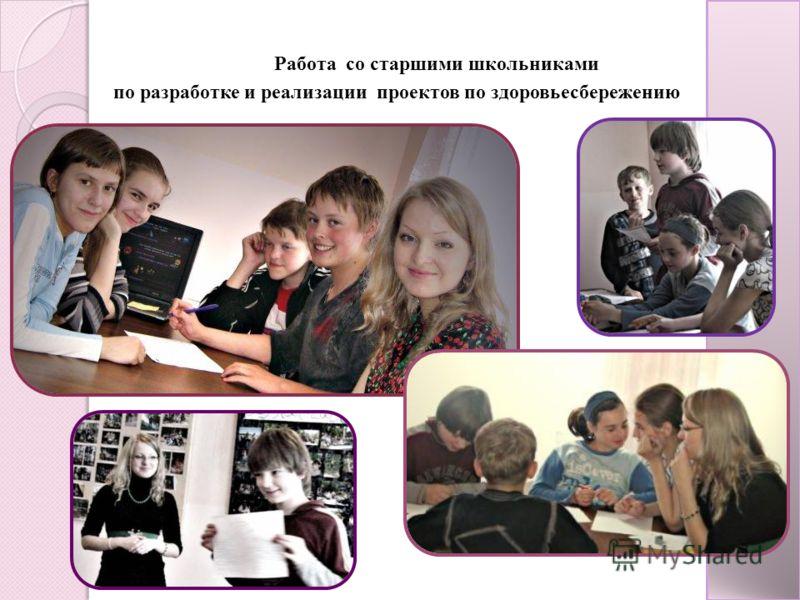 Работа со старшими школьниками по разработке и реализации проектов по здоровьесбережению