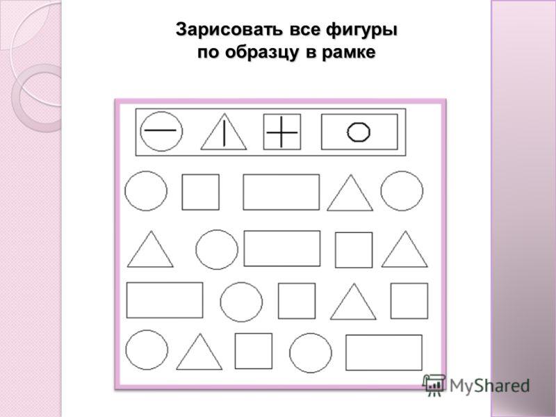 Зарисовать все фигуры по образцу в рамке