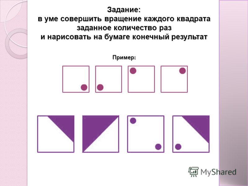 Задание: в уме совершить вращение каждого квадрата заданное количество раз и нарисовать на бумаге конечный результат Пример :