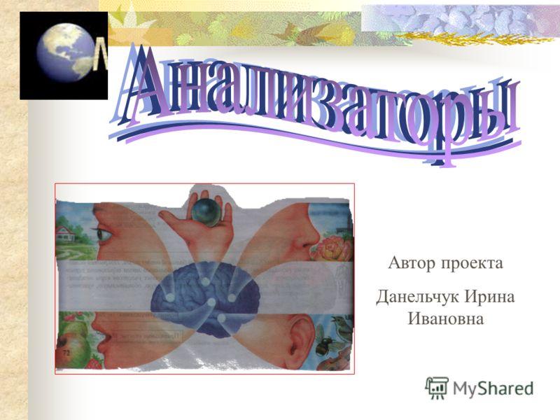 Автор проекта Данельчук Ирина Ивановна