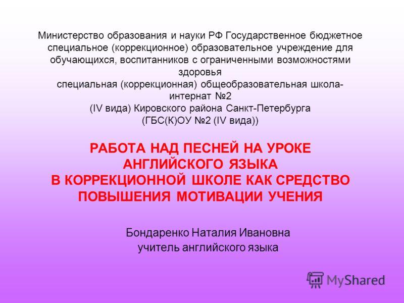 Министерство образования и науки РФ Государственное бюджетное специальное (коррекционное) образовательное учреждение для обучающихся, воспитанников с ограниченными возможностями здоровья специальная (коррекционная) общеобразовательная школа- интернат