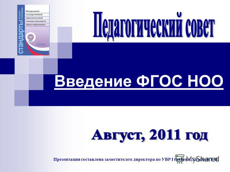 Введение ФГОС НОО Презентация составлена заместителем директора по УВР I ступени Хазовой Т.Н.