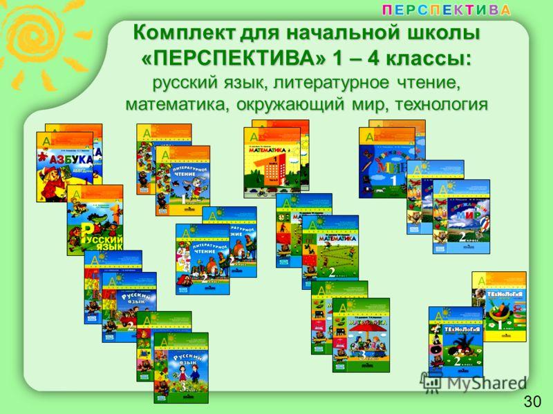 30 Комплект для начальной школы «ПЕРСПЕКТИВА» 1 – 4 классы: русский язык, литературное чтение, математика, окружающий мир, технология 30