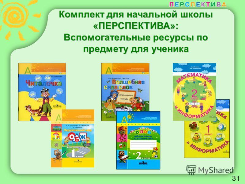 31 Комплект для начальной школы «ПЕРСПЕКТИВА»: Вспомогательные ресурсы по предмету для ученика 31